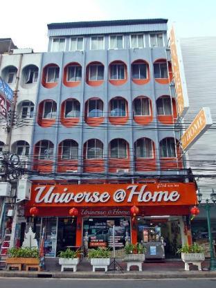 universe@home ยูนิเวิร์สแอทโฮม