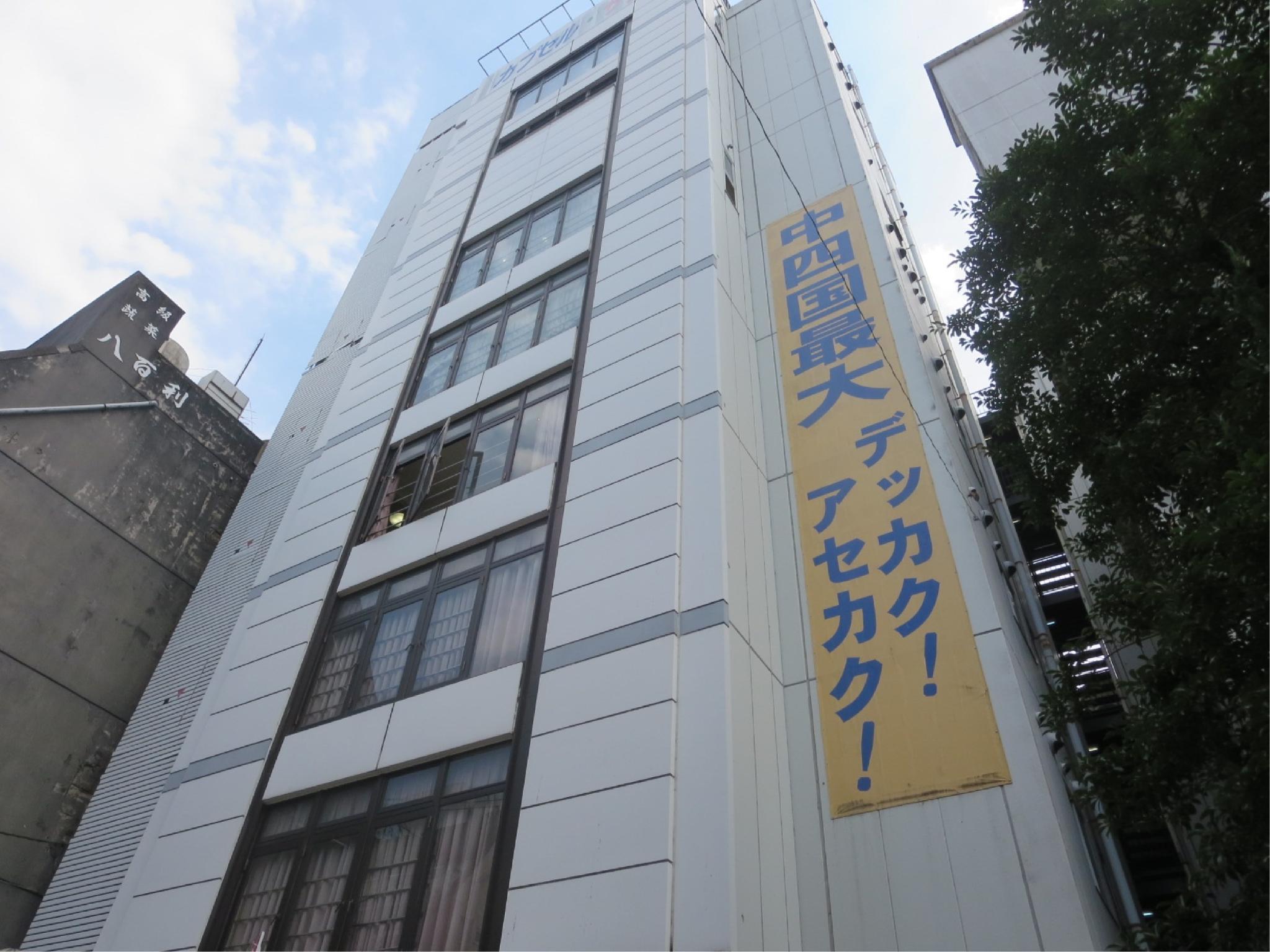 GRAND SAUNA HIROSHIMA