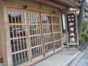 Kameinoyu