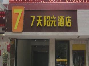 7 Days Inn Nanyang Xi Xia South Bai Yu Road