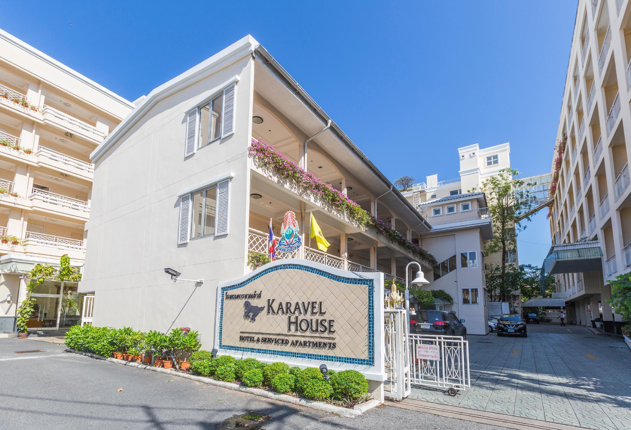 Karavel House Hotel & Serviced Apartments Sriracha คาราเวล เฮาส์ โฮเต็ลแอนด์เซอร์วิซ อพาร์ตเมนต์ ศรีราชา