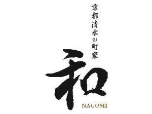 Kyoto Kiyomizu Machiya NAGOMI