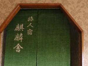 Tabibitoyado Kirinya Hostel in Uji