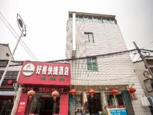 Suzhou Haoge Inn Xueshijie Branch
