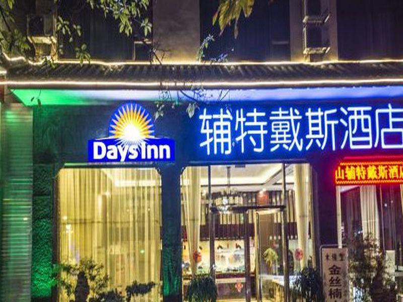 Days Inn Frontier Mount Emei