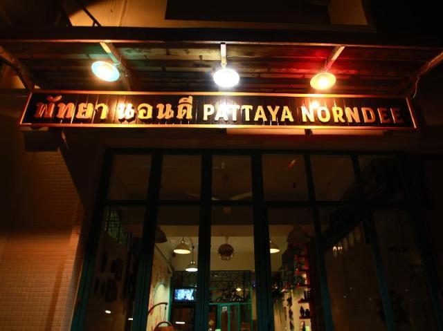 พัทยา นอนดี – Pattaya Norndee