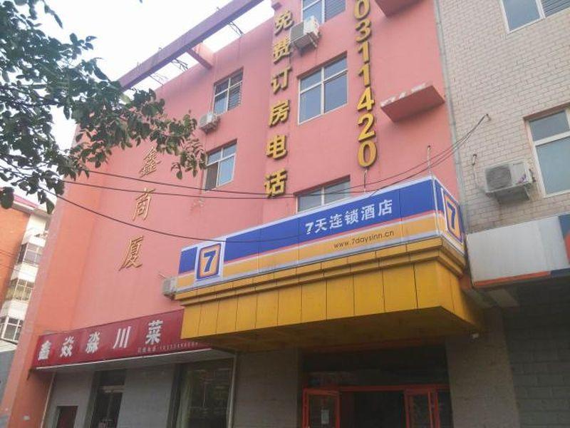 7 Days Inn 261 Shijiazhuang Zhonghua Avenue