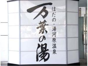 Hadano Yugawara Onsen Manyo no Yu