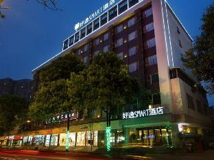 Chengdu Howdy Smart Hotel Chunxi Branch