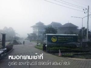 Phurua Sanctuary Resort & Spa