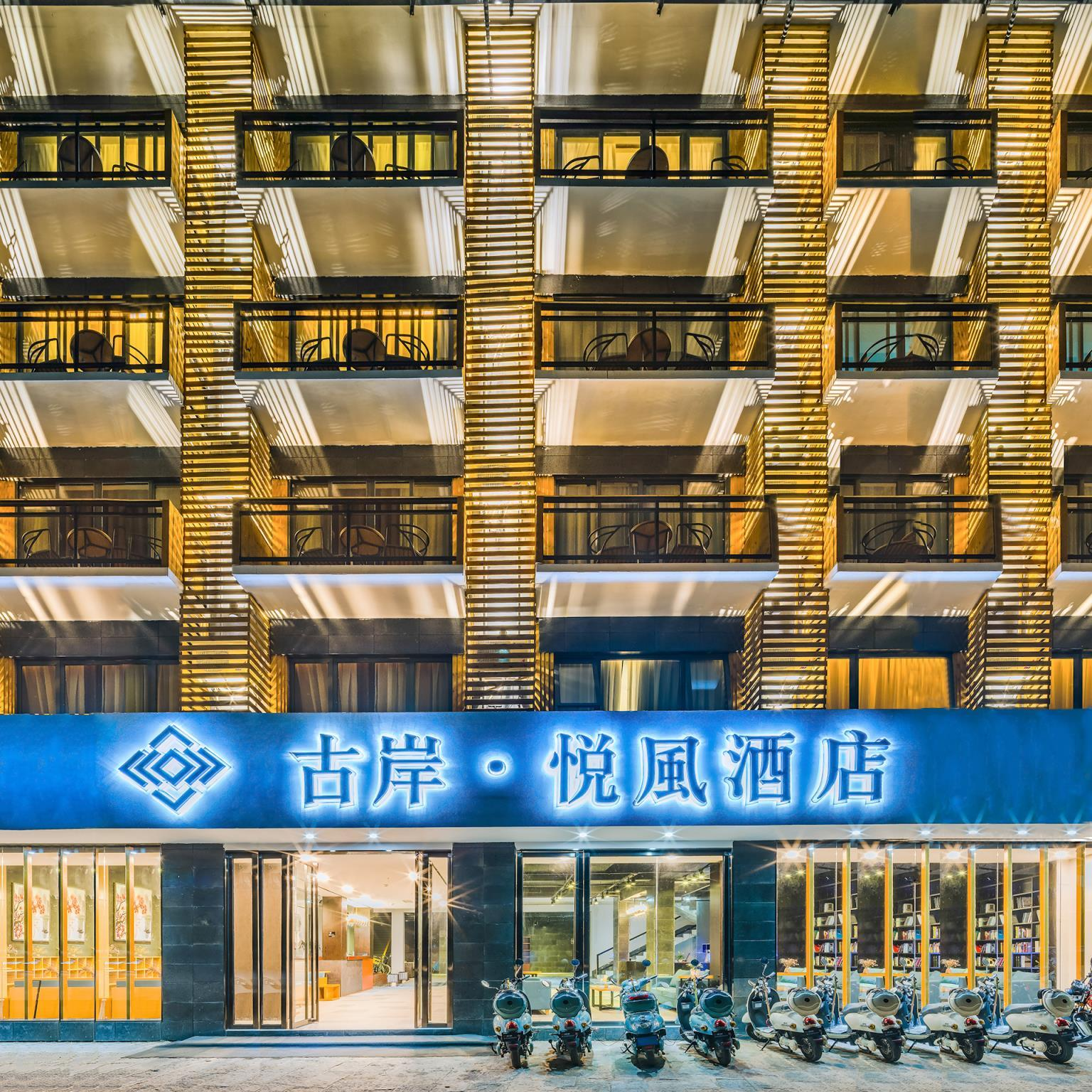 Yangshuo Gu An Yue Feng Hotel