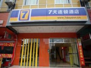 7 Days Inn Yongzhou Zhong Xin Yi Yuan Branch