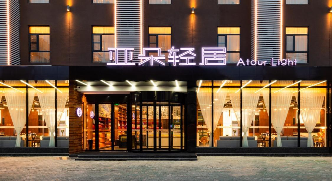 Atour Light Hotel Wuhan Wuchang Railway Station