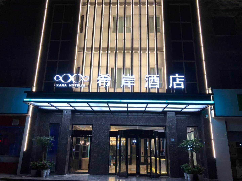 Xana Hotelle Hubei University