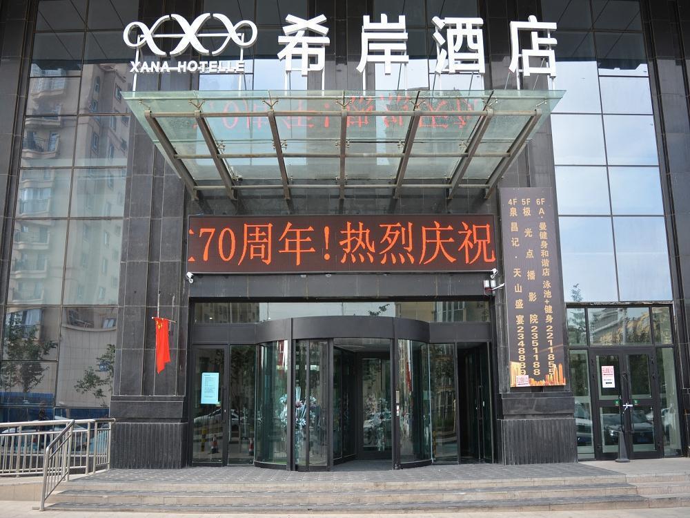 Xana Hotelle Changji Municipal International Plaza