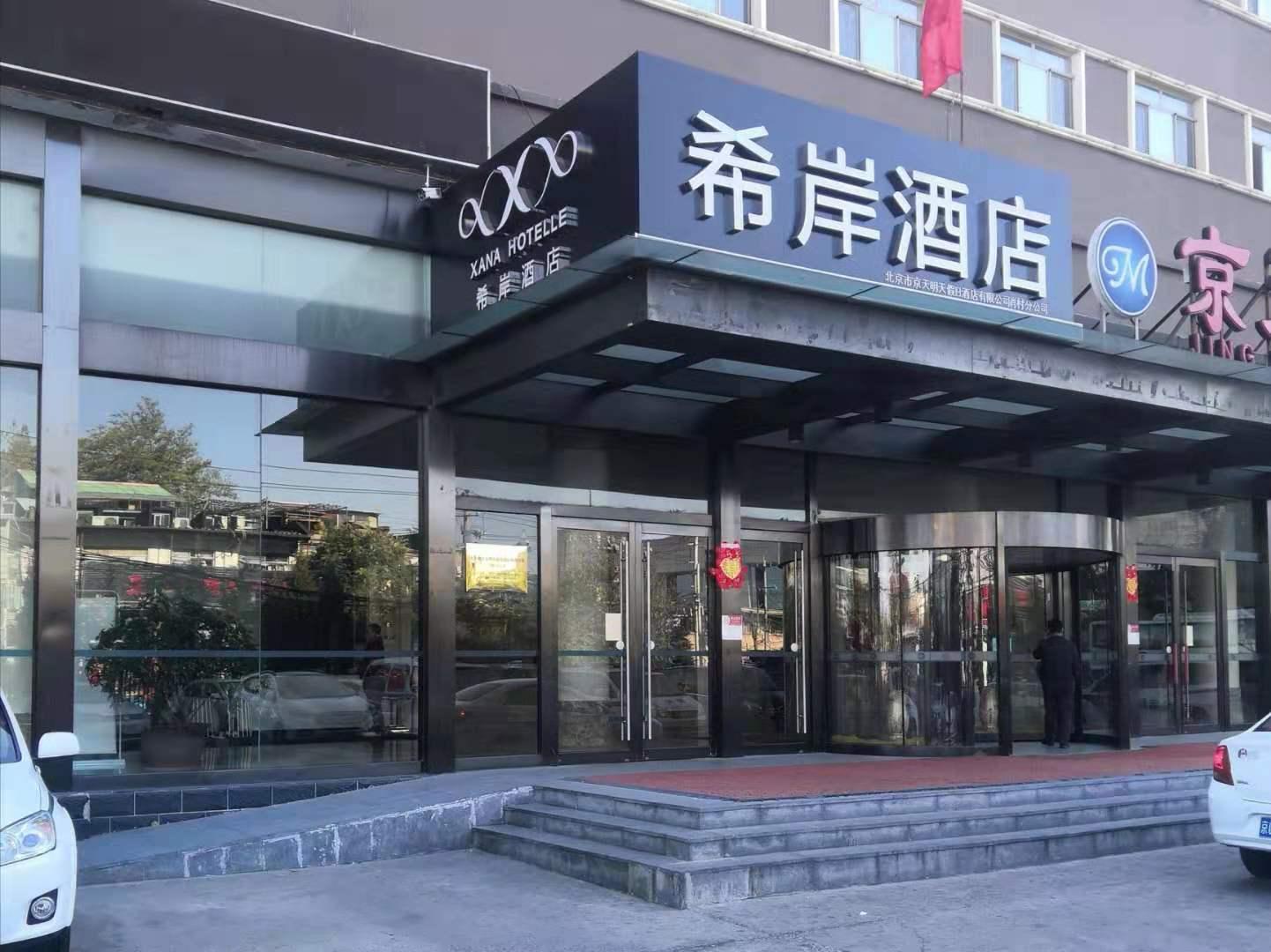 Xana Hotelle Beijing Songjiazhuang Metro Station
