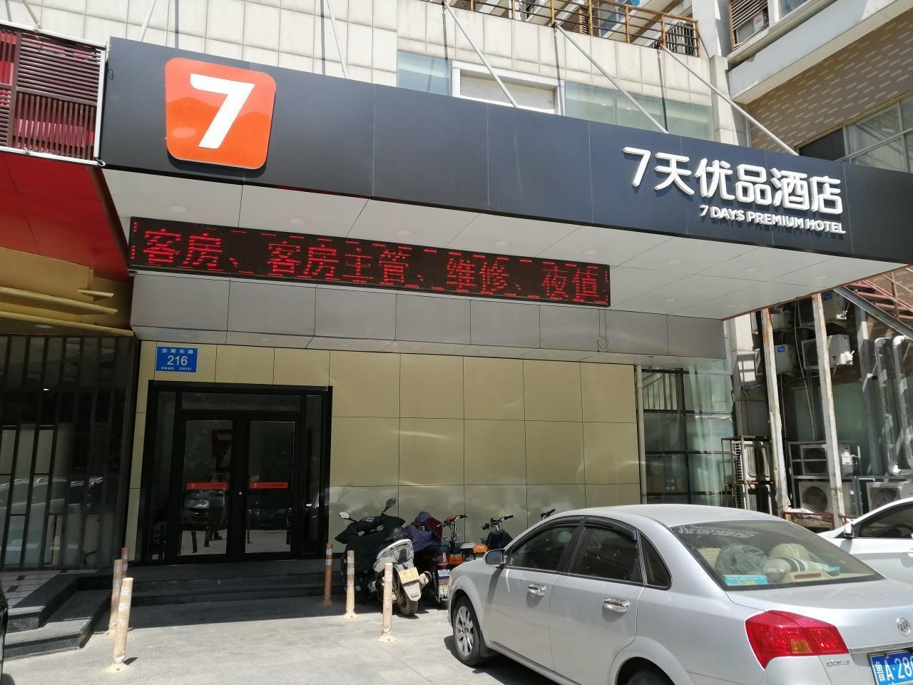 7 Days Premium Ji'nan High Tech Zone International Convention Center