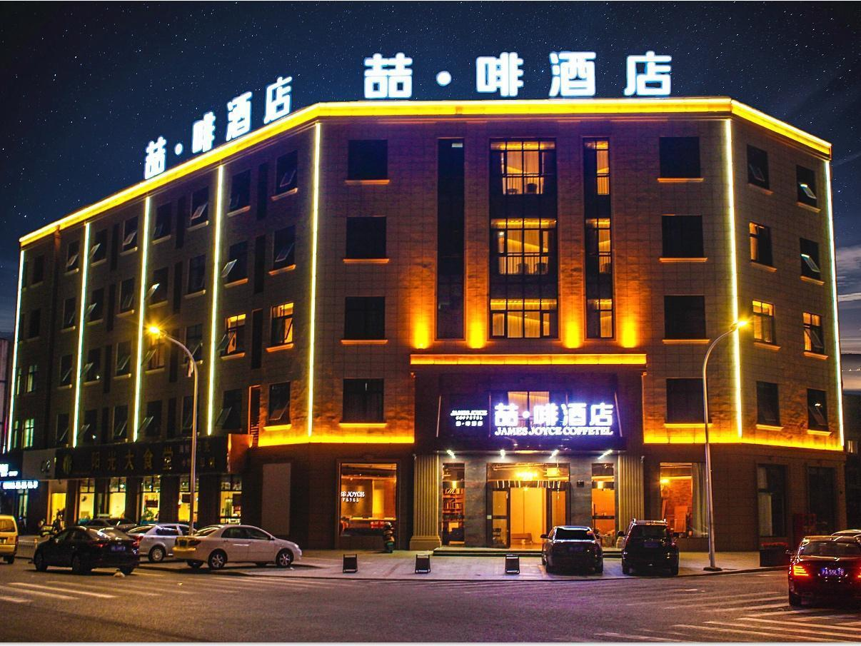 James Joyce Coffetel Wuhan Gutian Er Road Metro Station