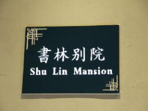 Kunming Shulin Mansion