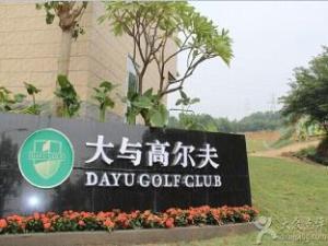 Dayu Hotel