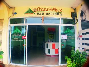 BAN NAI INN 2 Guesthouse Phuket บ้านนายอิน 2 เกสต์เฮาส์ ภูเก็ต