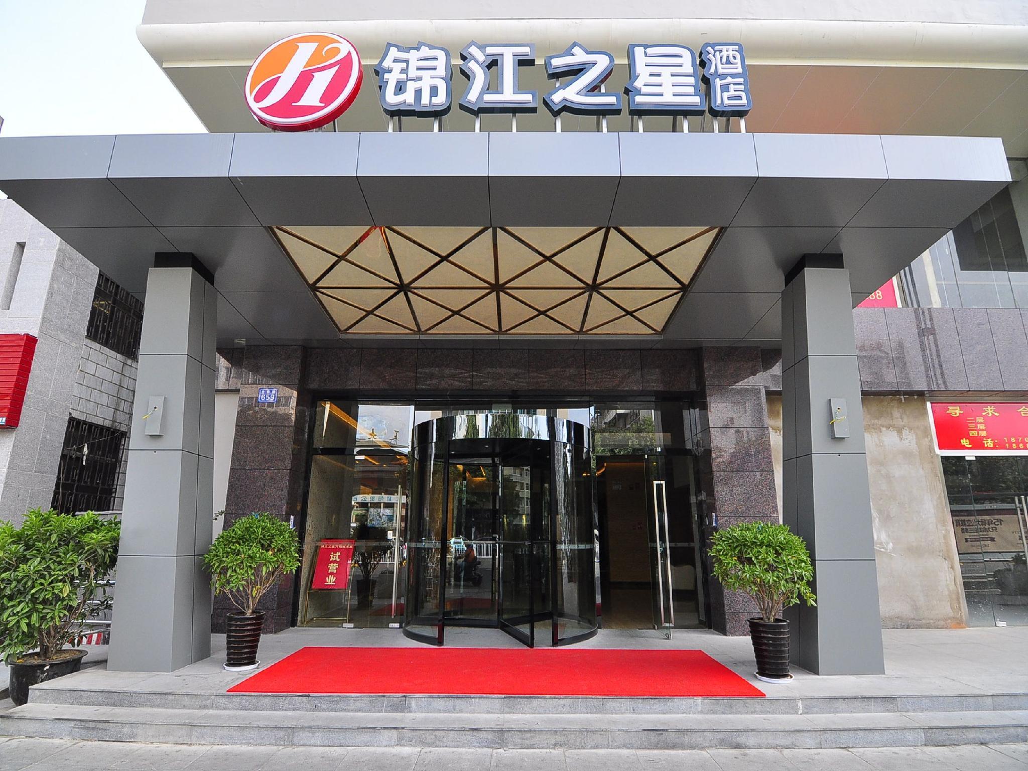 Jinjiang Inn Kunming Beijing Road Chuanxin Gulou Subway Station Branch