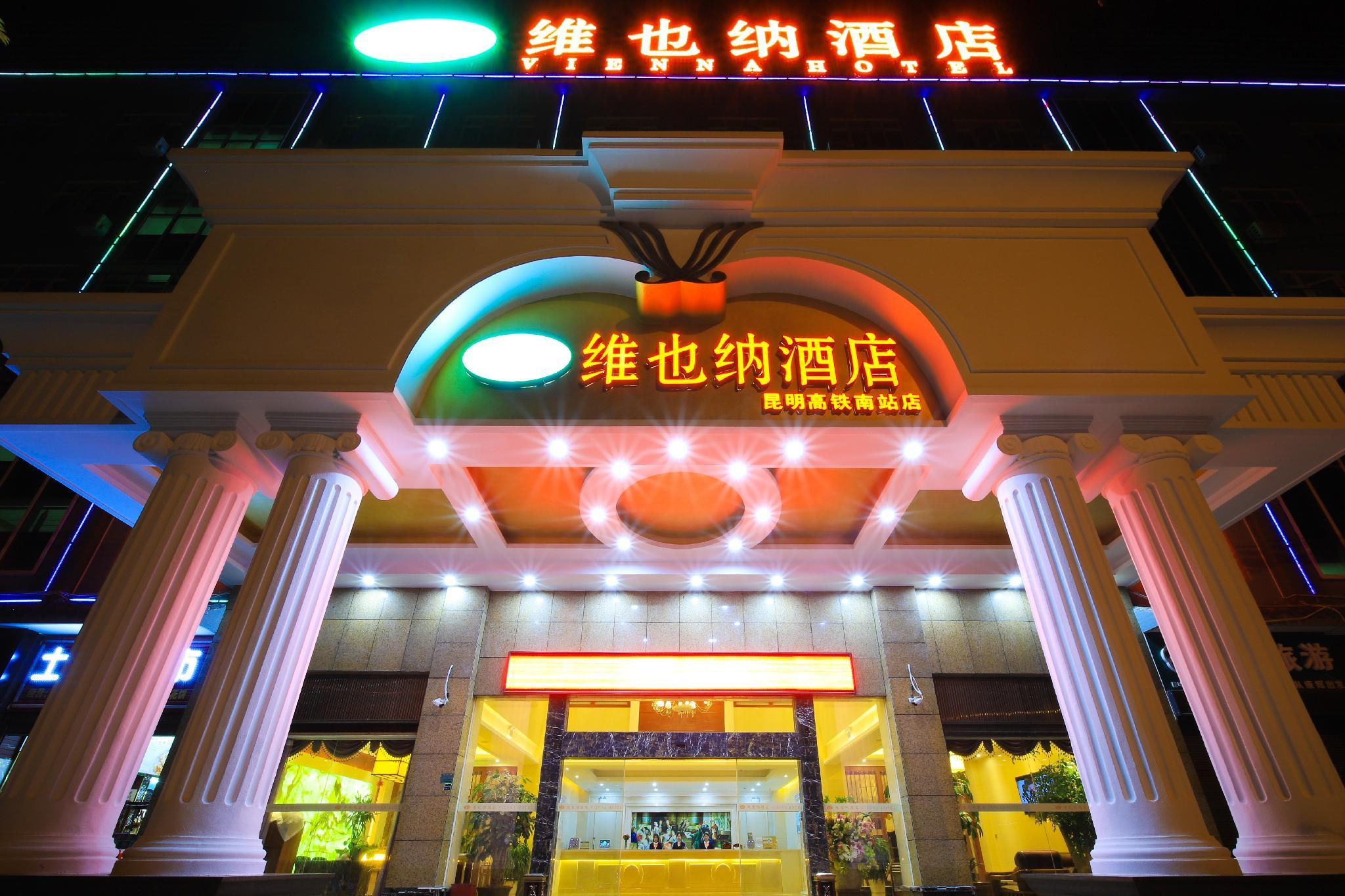 Vienna Hotel Kunming South Station Chenggong University Town