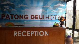 Patong Deli  Hotel โรงแรมป่าตอง เดลี