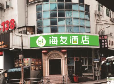 Hi Inn Shanghai Jingjiang Park