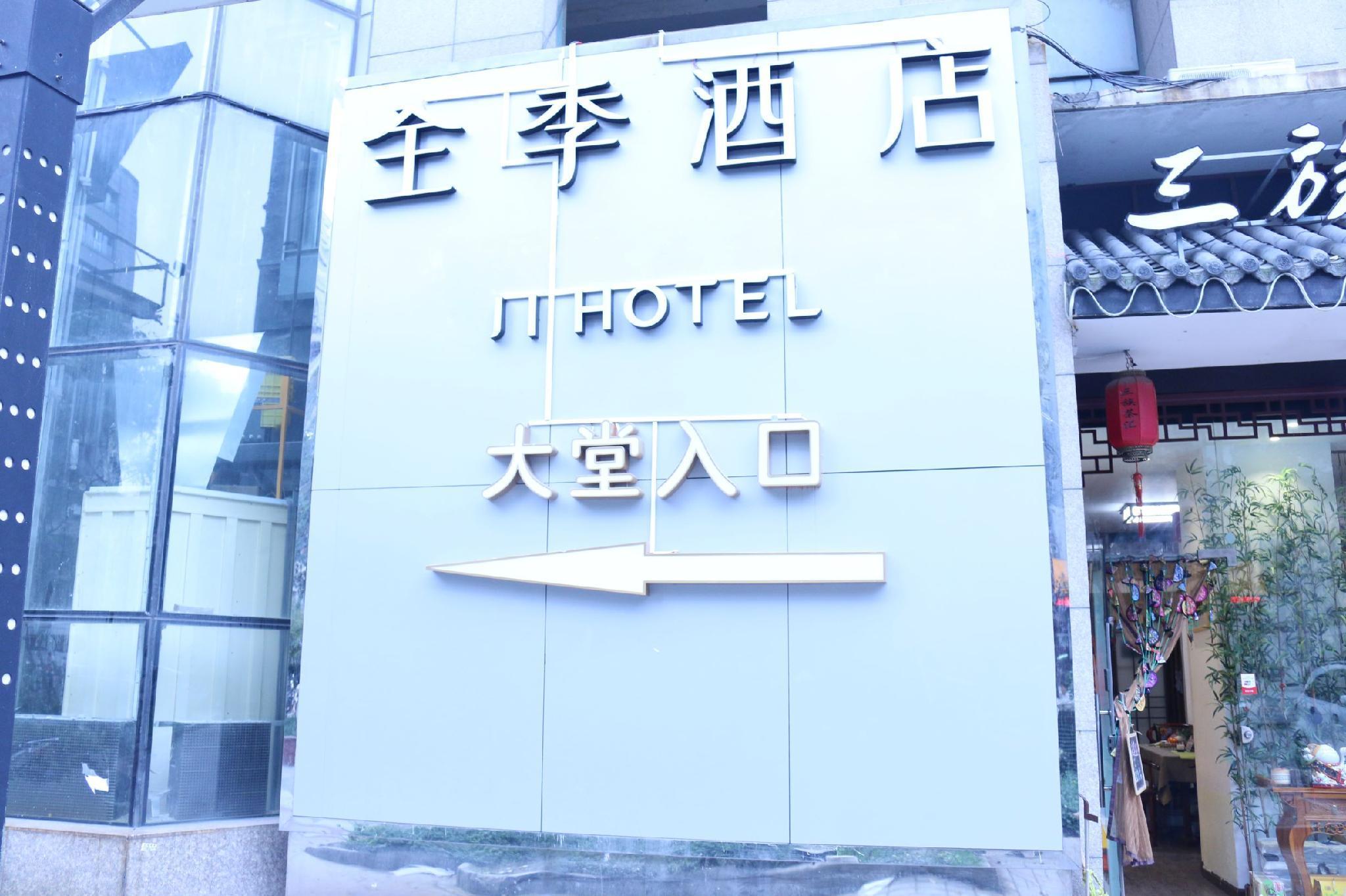 JI Hotel Shanghai Wujiaochang Wanda Plaza