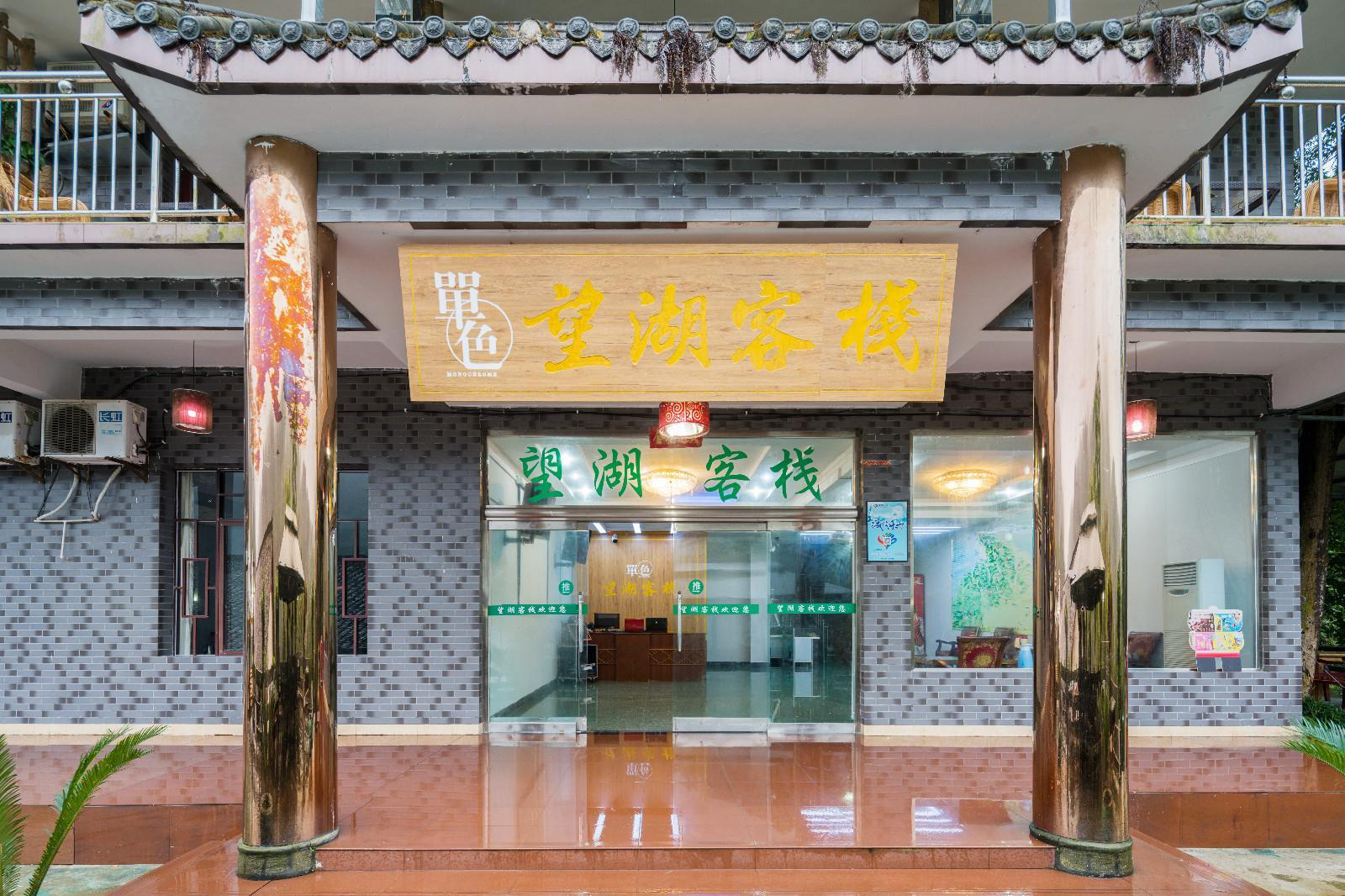 Monochrome Hotel E'mei Mountain Wanghu Inn