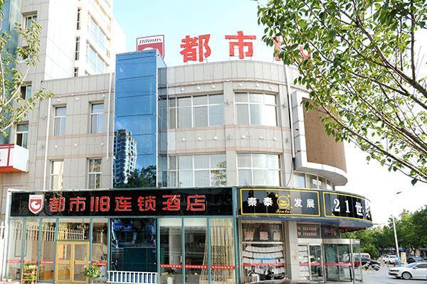 City 118 Hotel Weihai Rongcheng Railway Station