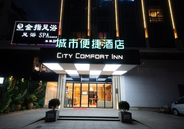 City Comfort Inn Changsha Mawangdui Zhong Road Building Material City