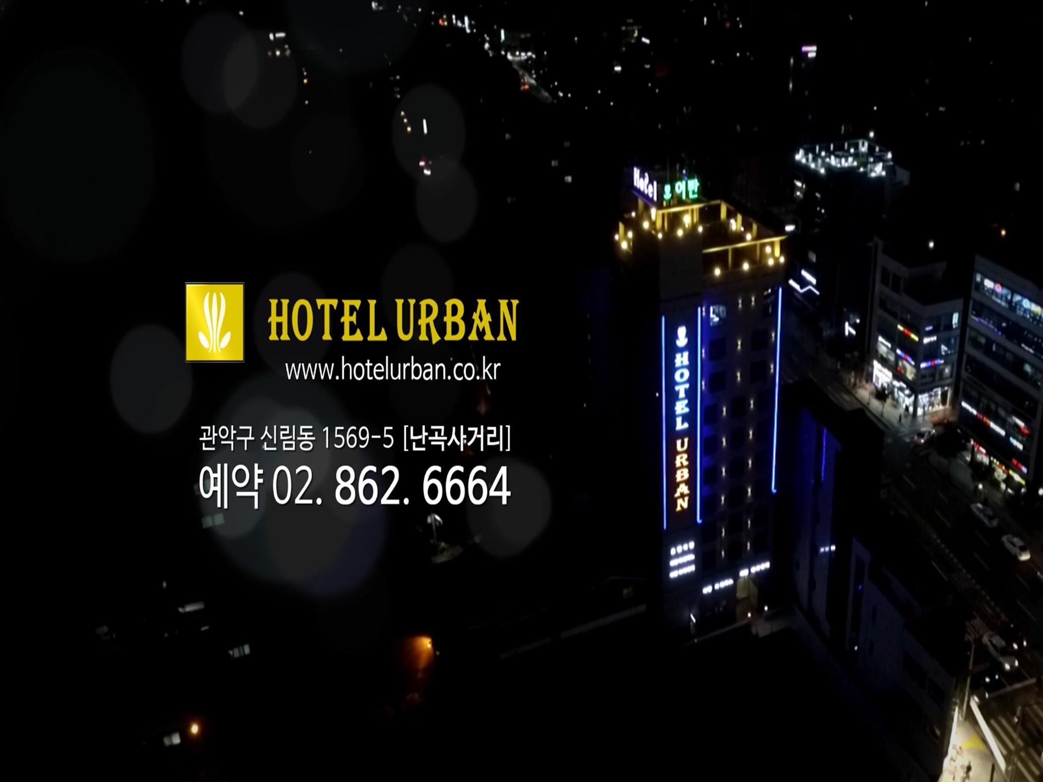 Sillim Hotel Urban