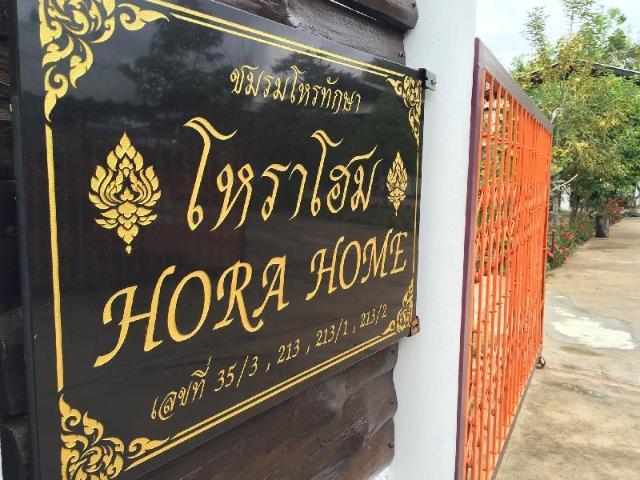 โหรา โฮม – Hora Home