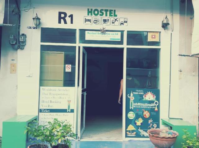 อาร์ 1 โฮสเทล – R1 hostel
