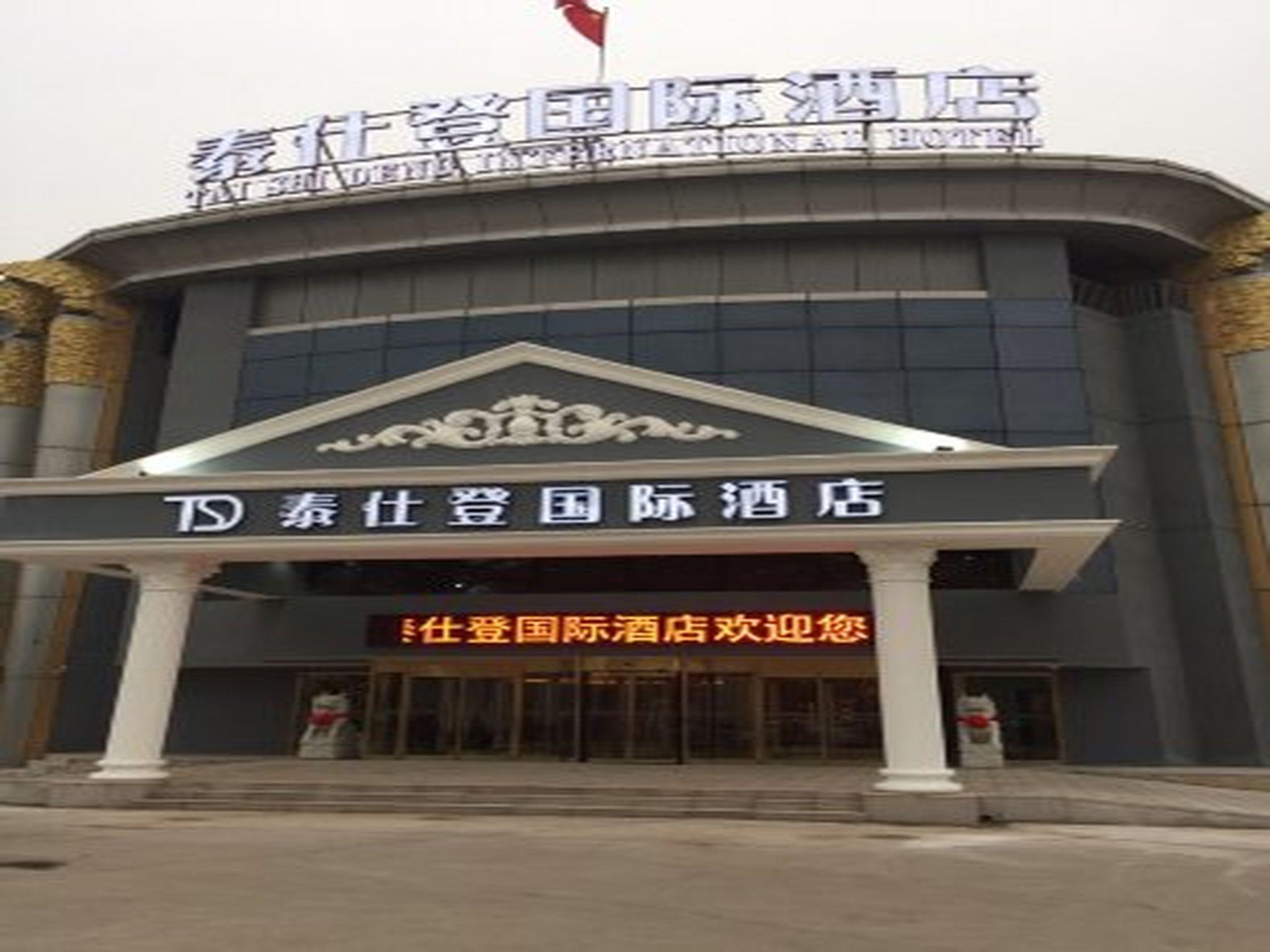 Tai Shi Deng International Hotel