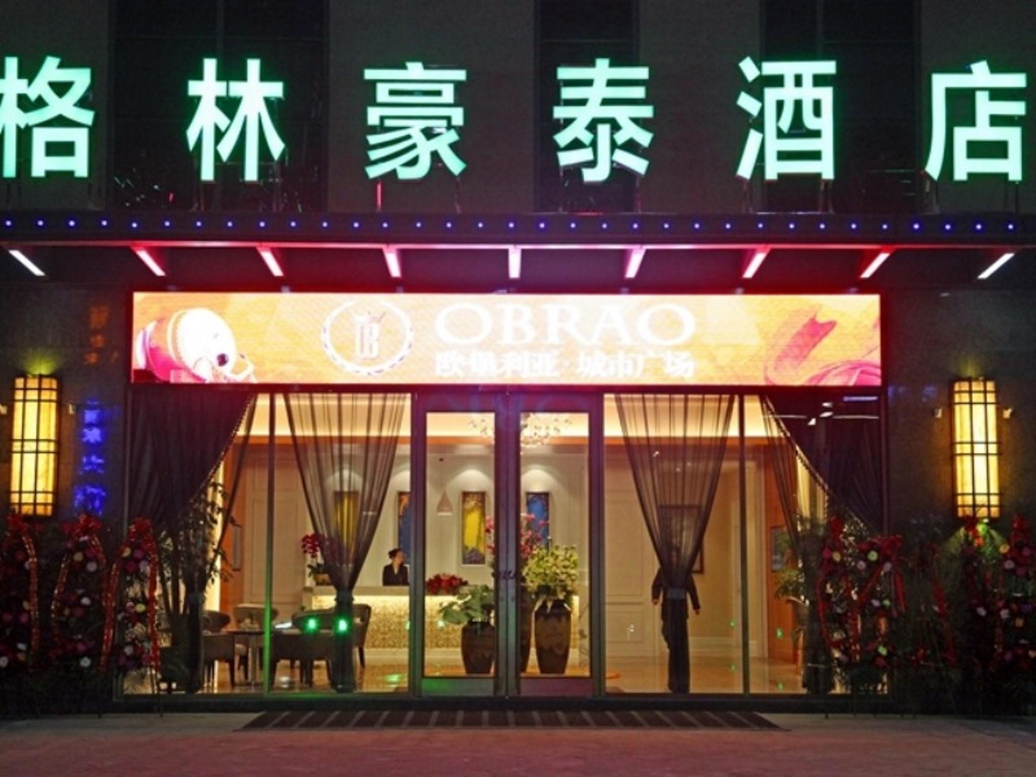 GreenTree Inn Yancheng Binhai OuBaoLiYa City Square Business Hotel