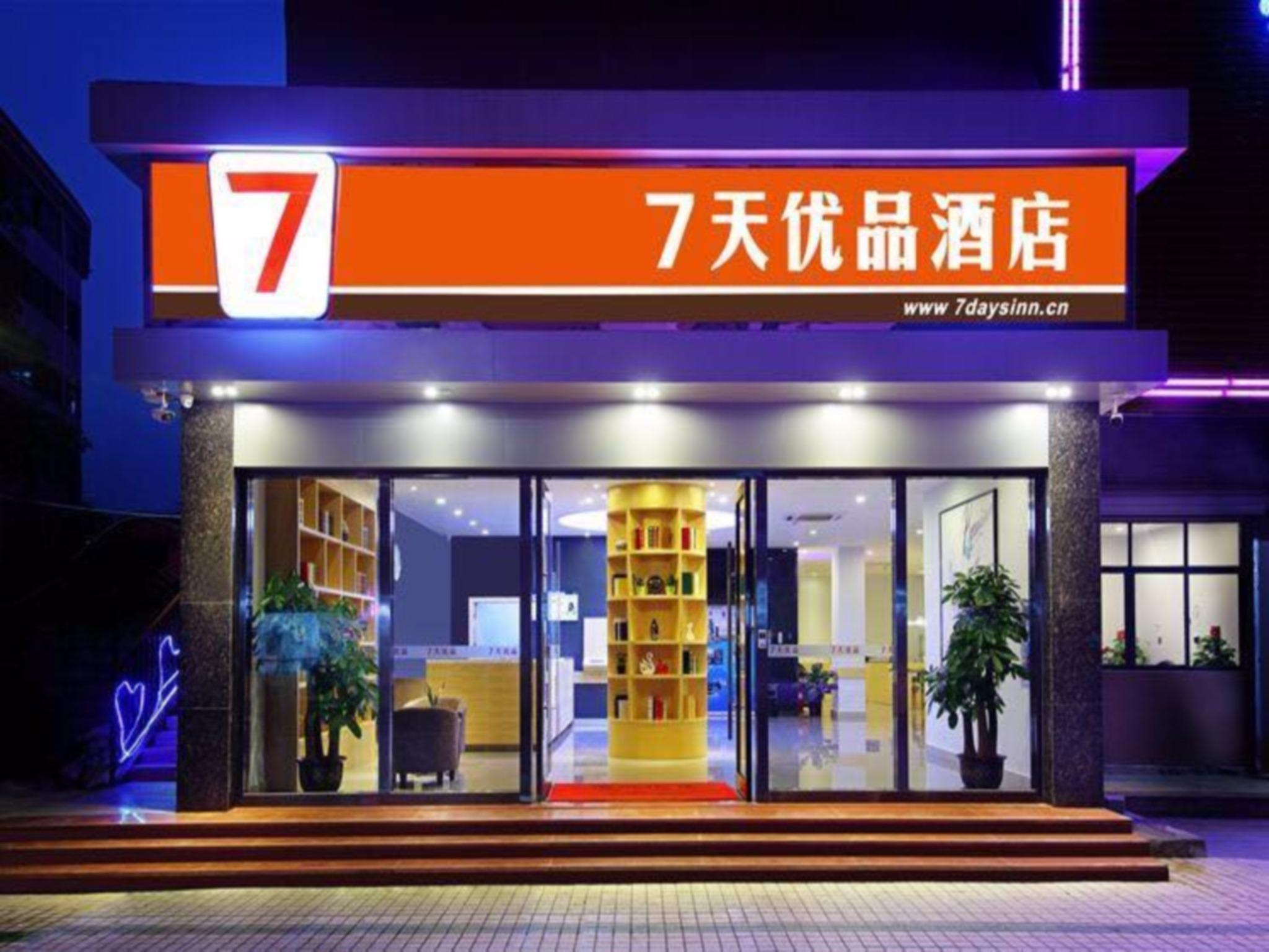 7 Days Premium Shenzhen Longgang Pinghu Railway Station Branch