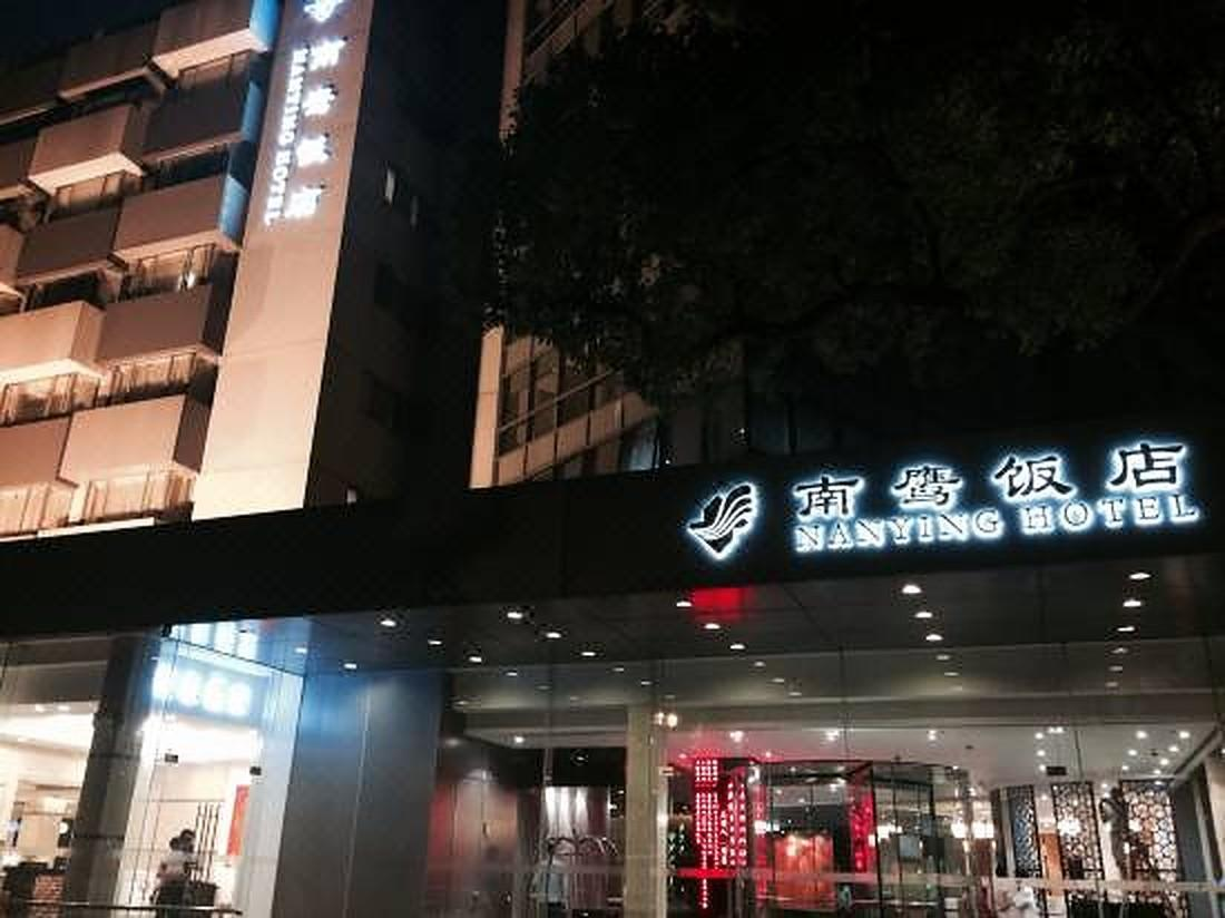 NanYing Hotel Shanghai