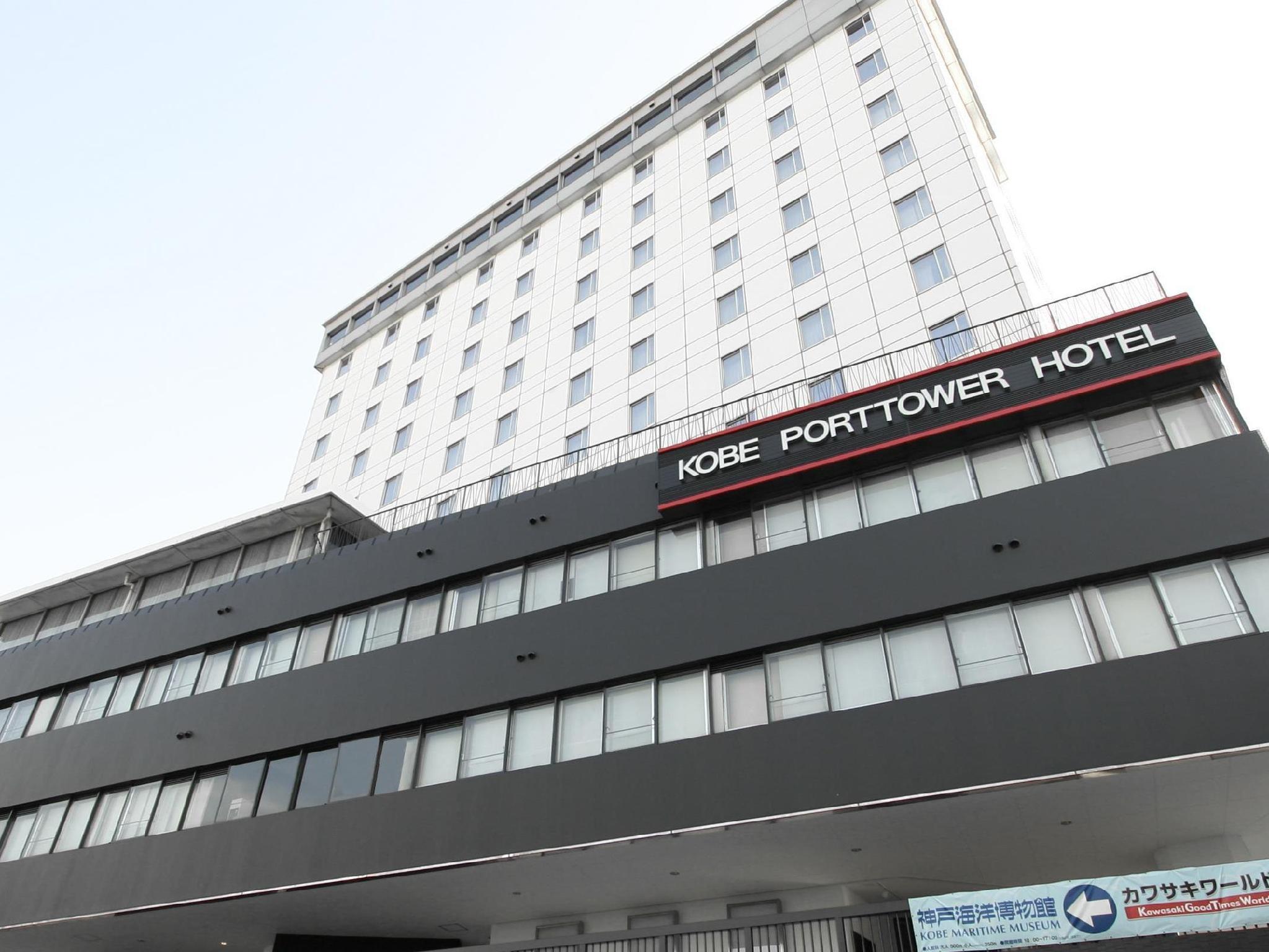 Kobe Port Tower Hotel - Nagomi no Yuyado