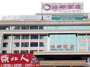 Zhuhai Hongdu Hotel