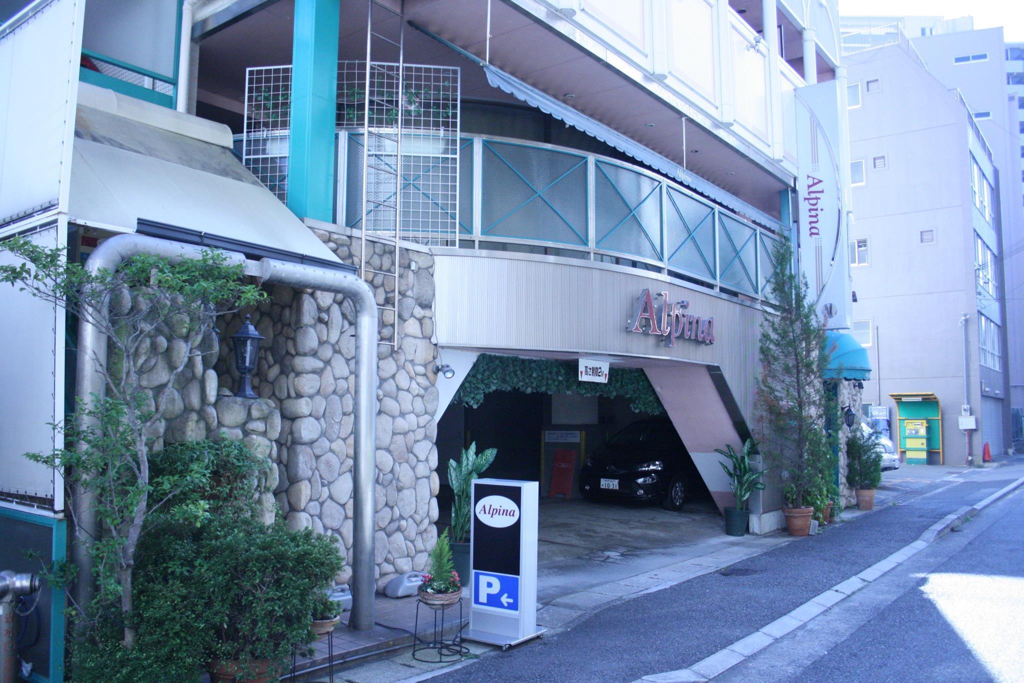 Hotel Alpina Kobe   Adult Only