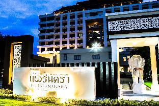 Phrae Nakara Hotel โรงแรมแพร่ นครา