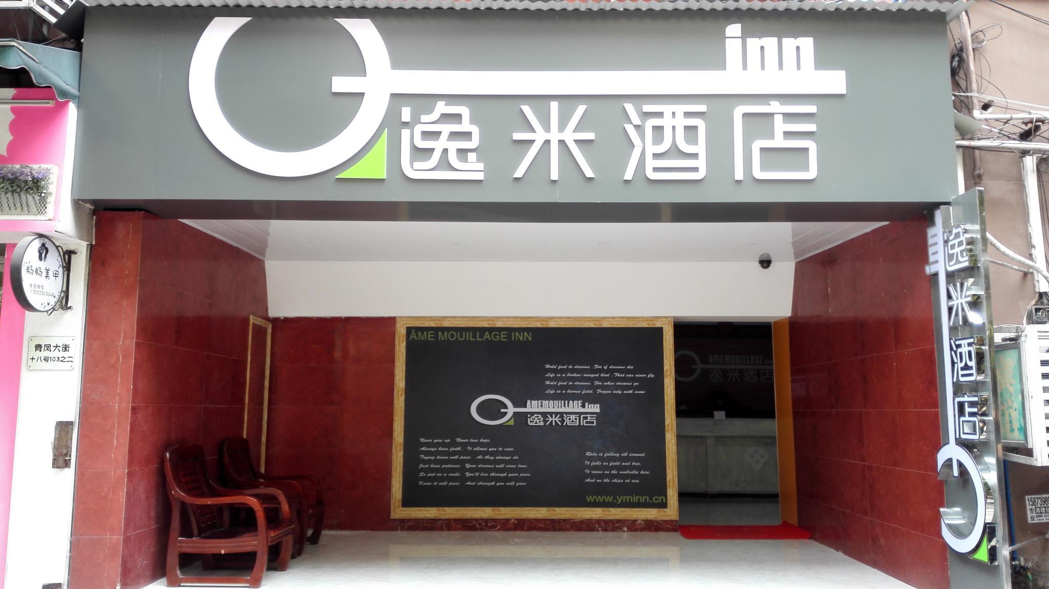 Yi Mi Hotel Guangzhou Jiangnan Xi Metro