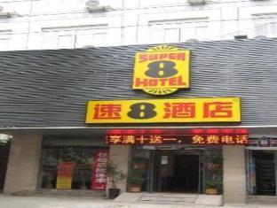 Super 8 Hotel Xuzhou Railway Station Square - 211578,,,agoda.com,Super-8-Hotel-Xuzhou-Railway-Station-Square-,Super 8 Hotel Xuzhou Railway Station Square