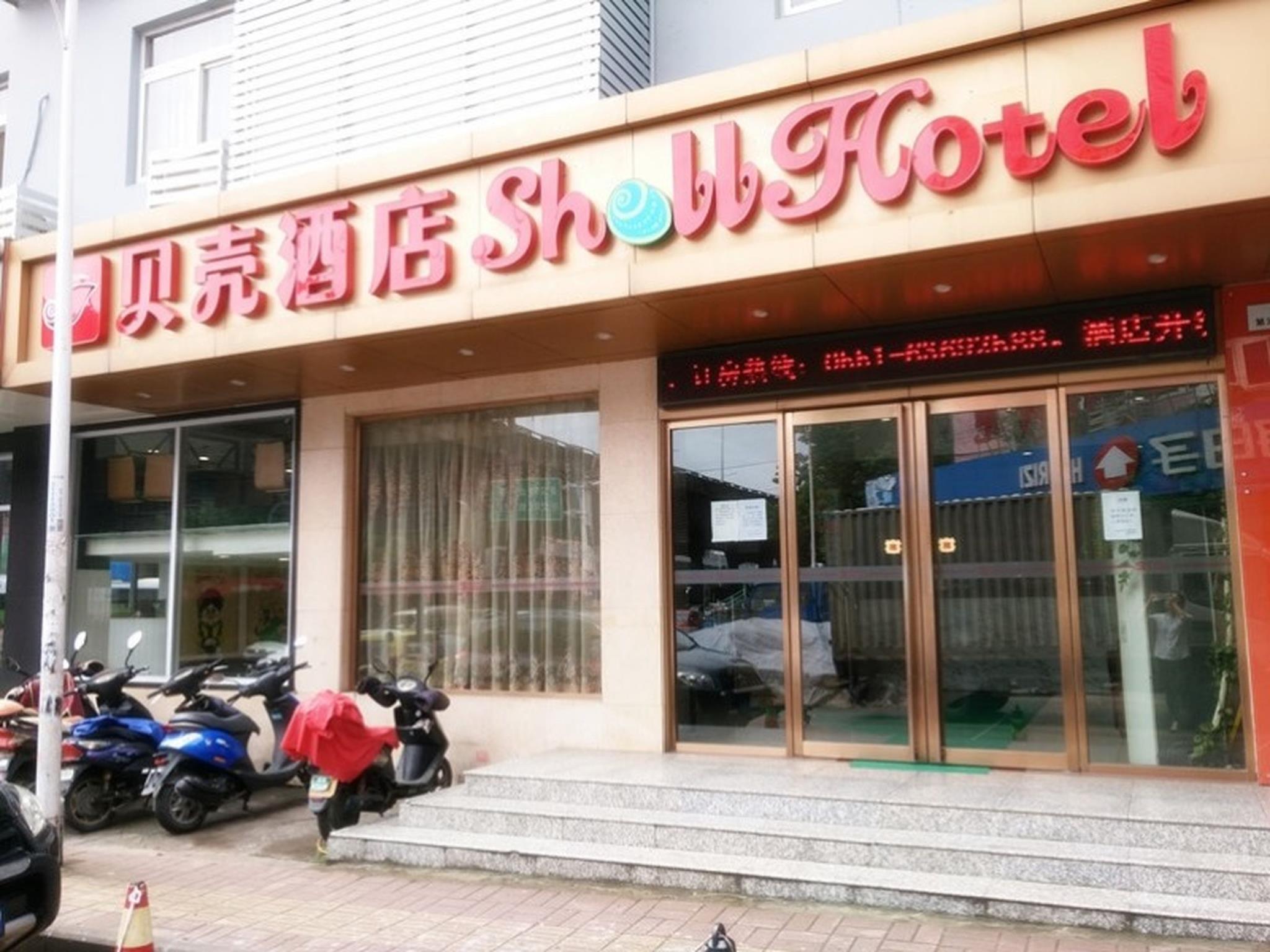 Shell Hefei Zhongkeda Hotel