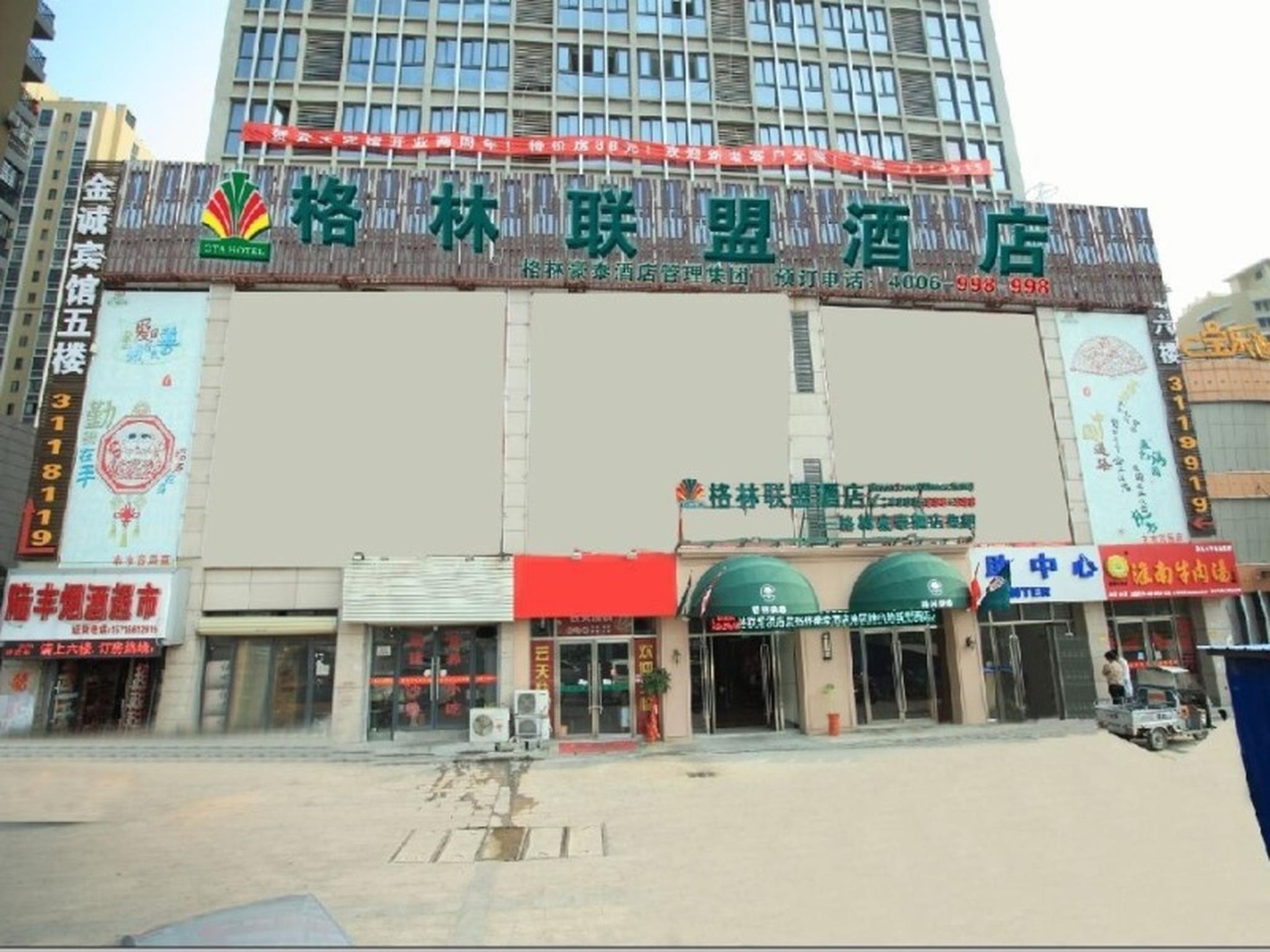 GreenTree Alliance HuaiBei Railway Station Jinseyuntian Hotel