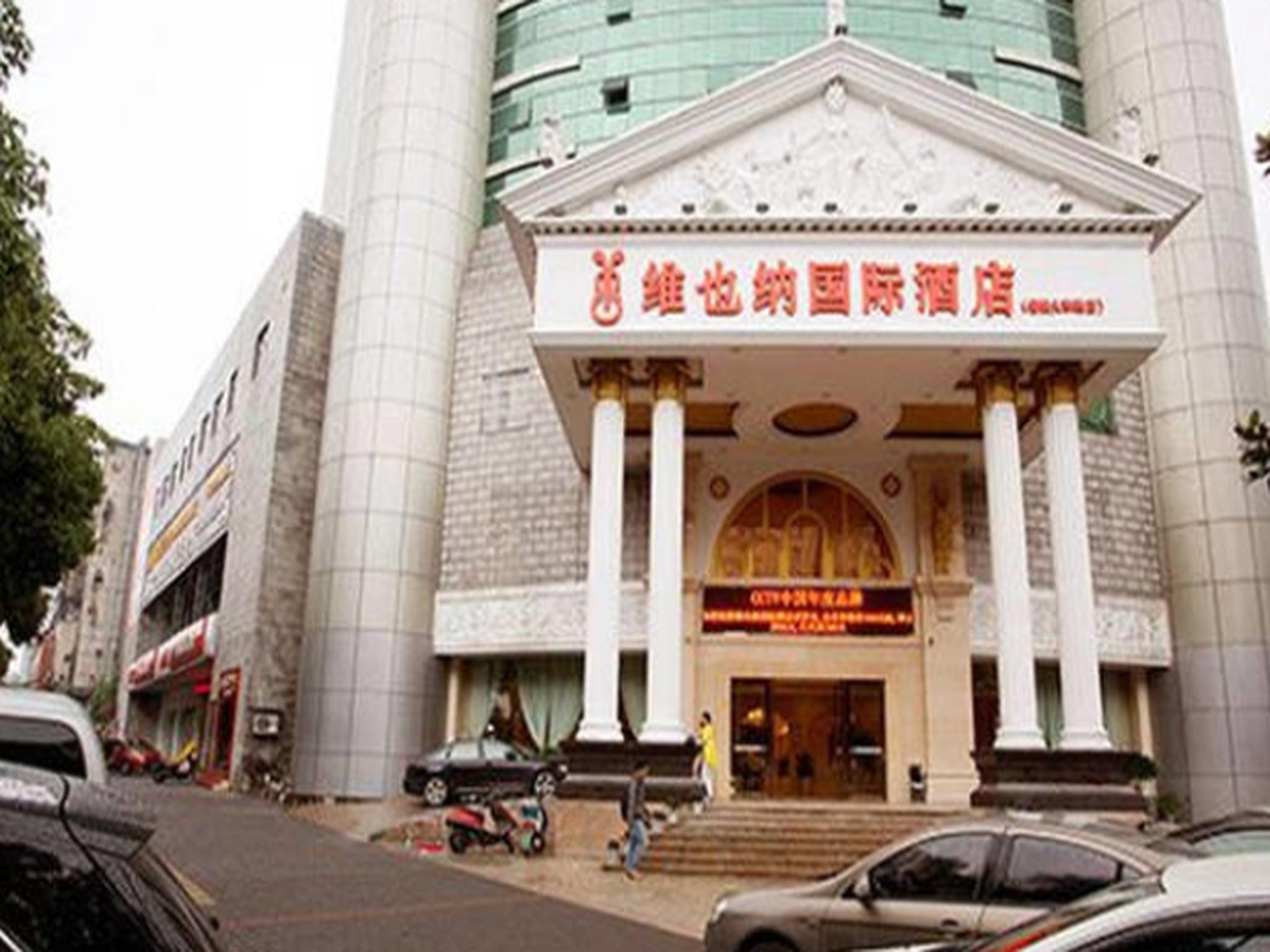 Vienna International Hotel Yueyang Railway Station Branch