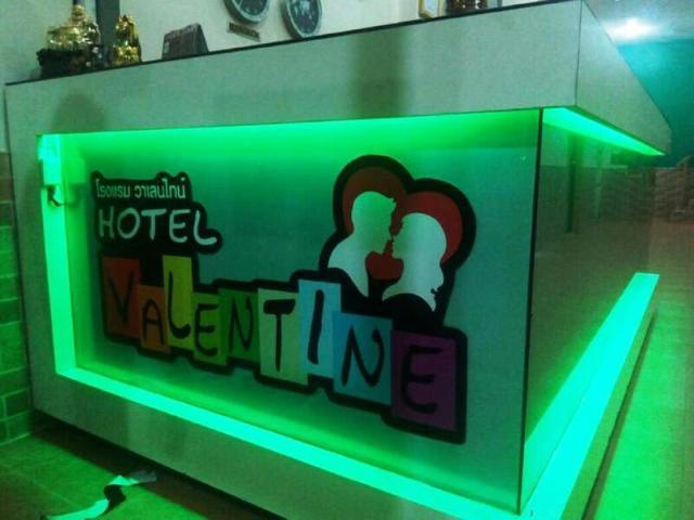 โรงแรมวาเลนไทน์ – Hotel Valentine